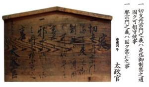 切支丹を禁じた江戸時代の高札