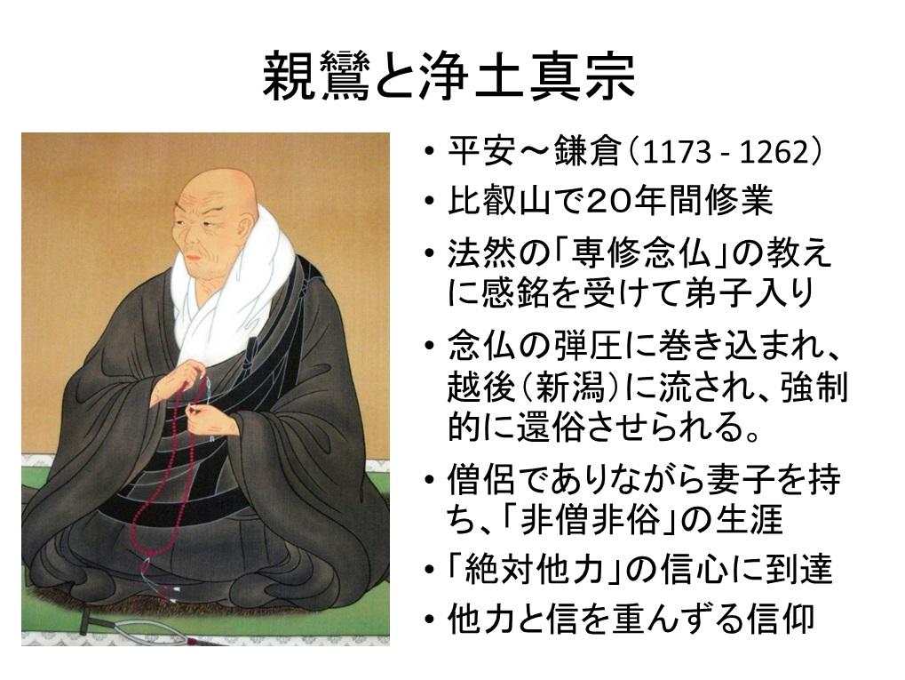 日本仏教史と再臨摂理への準備挿入PPT08-3