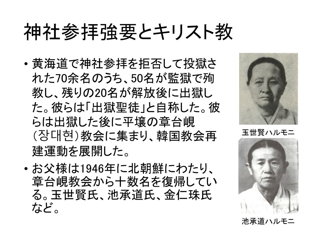 神道と再臨摂理PPT13-04