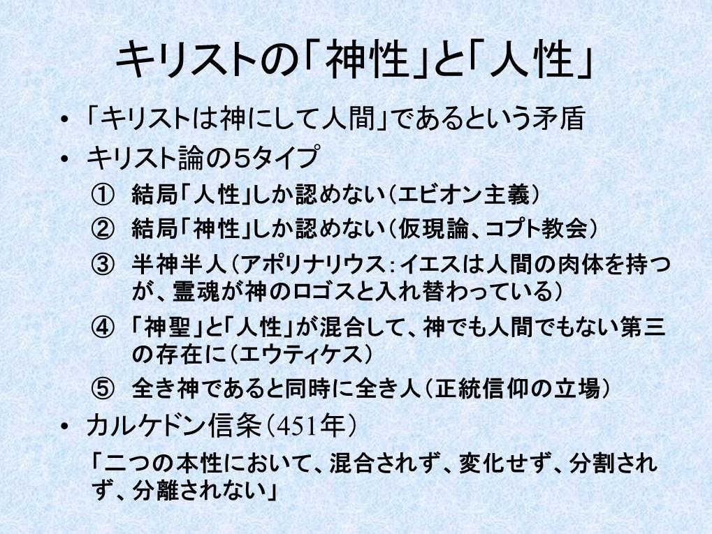 実況:キリスト教講座挿入PPT10-2