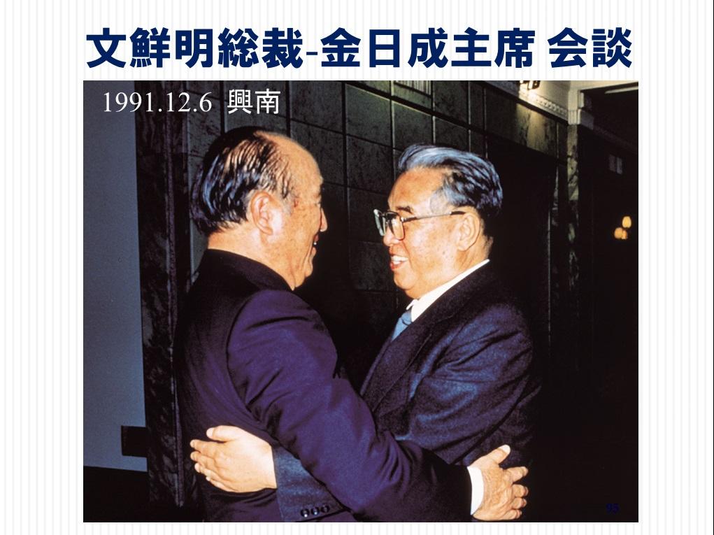 文鮮明総裁・金日成主席会談