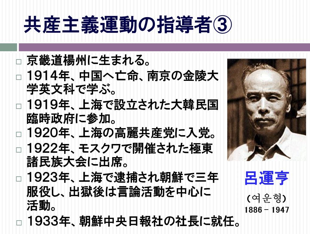 韓国の独立運動と再臨摂理PPT17-3