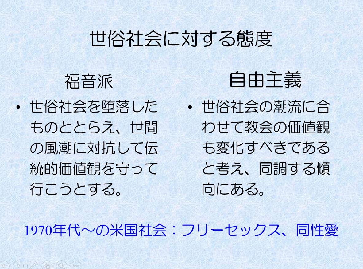 実況:キリスト教講座挿入PPT44-3