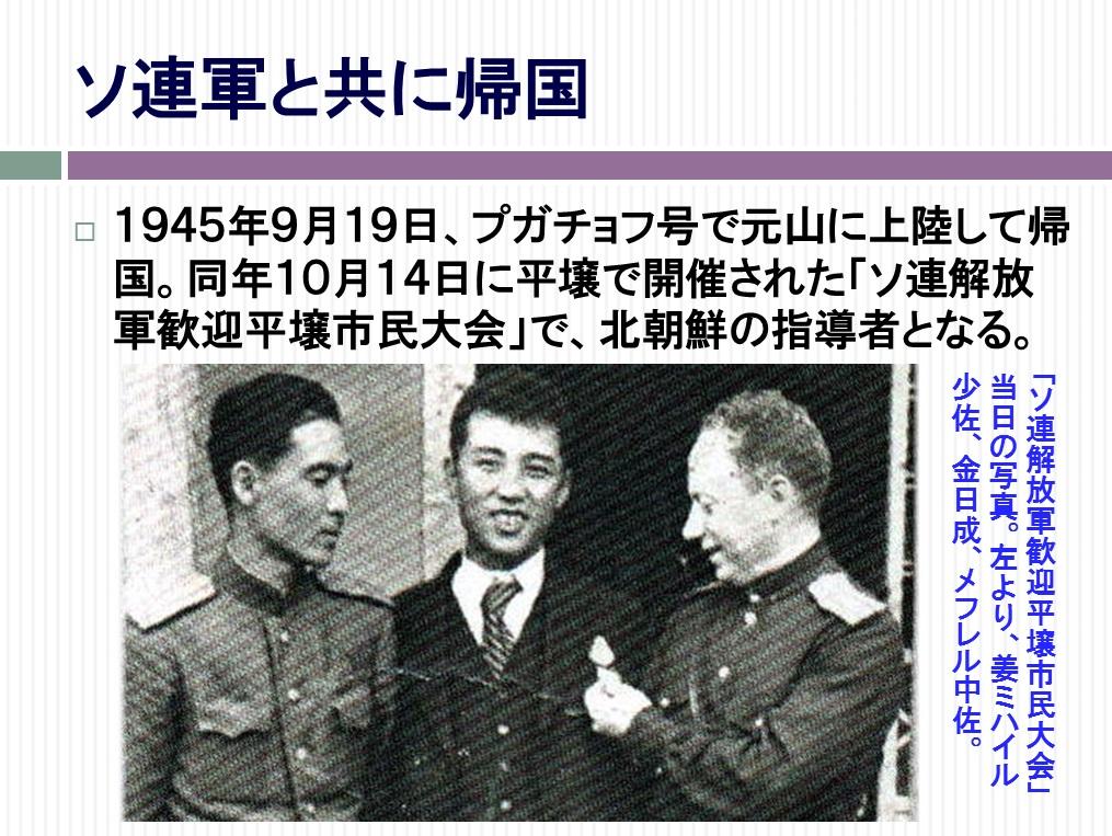 韓国の独立運動と再臨摂理PPT21-1