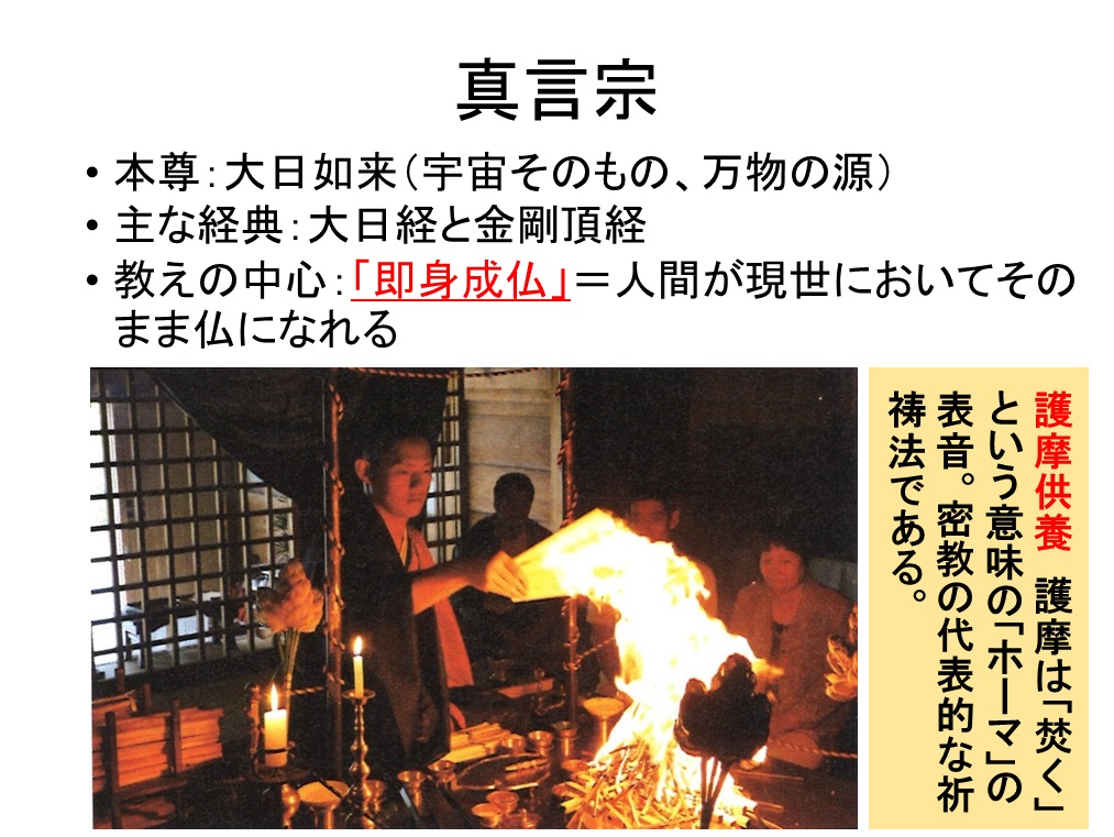 日本仏教史と再臨摂理への準備挿入PPT07-2