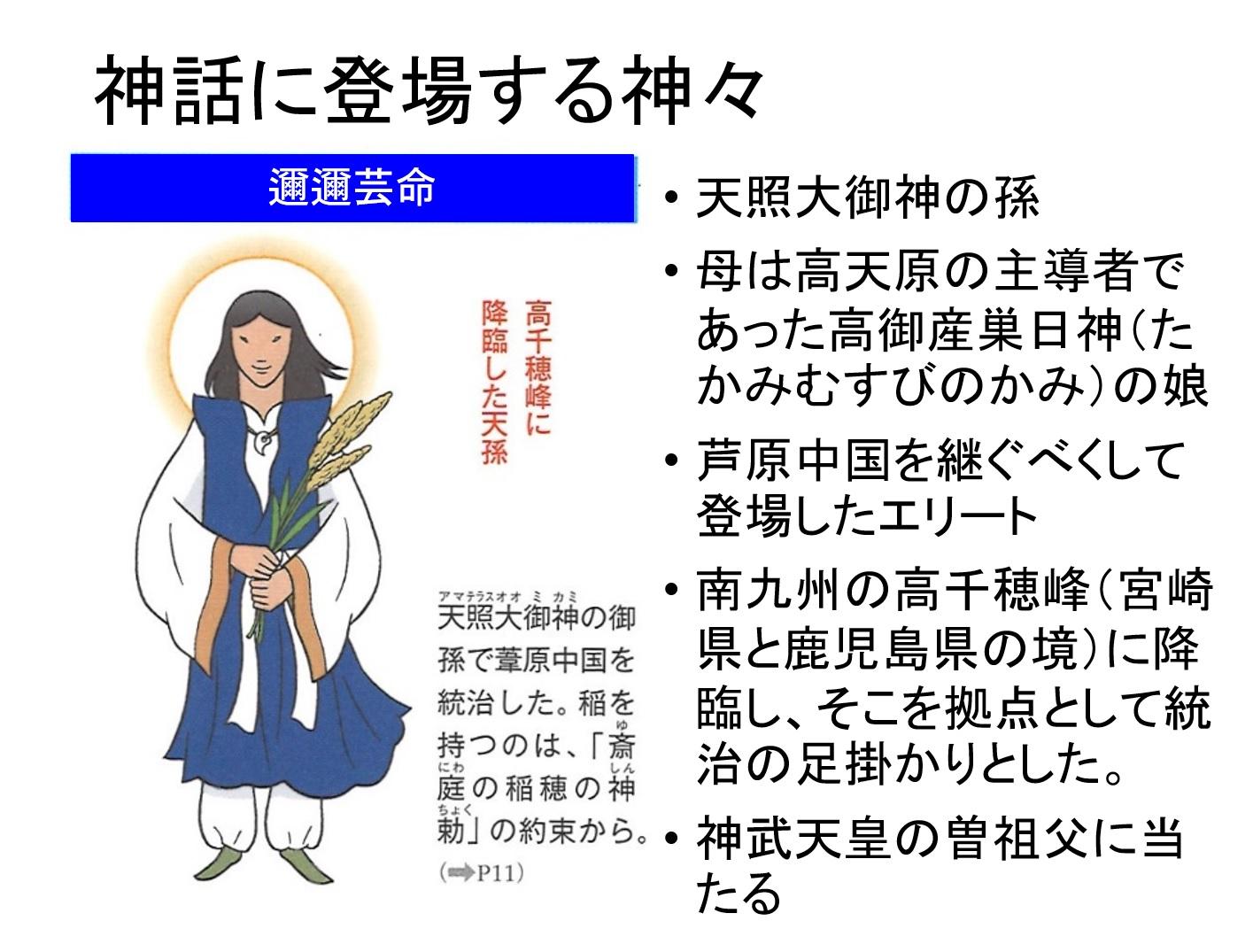 神道と再臨摂理PPT06-06