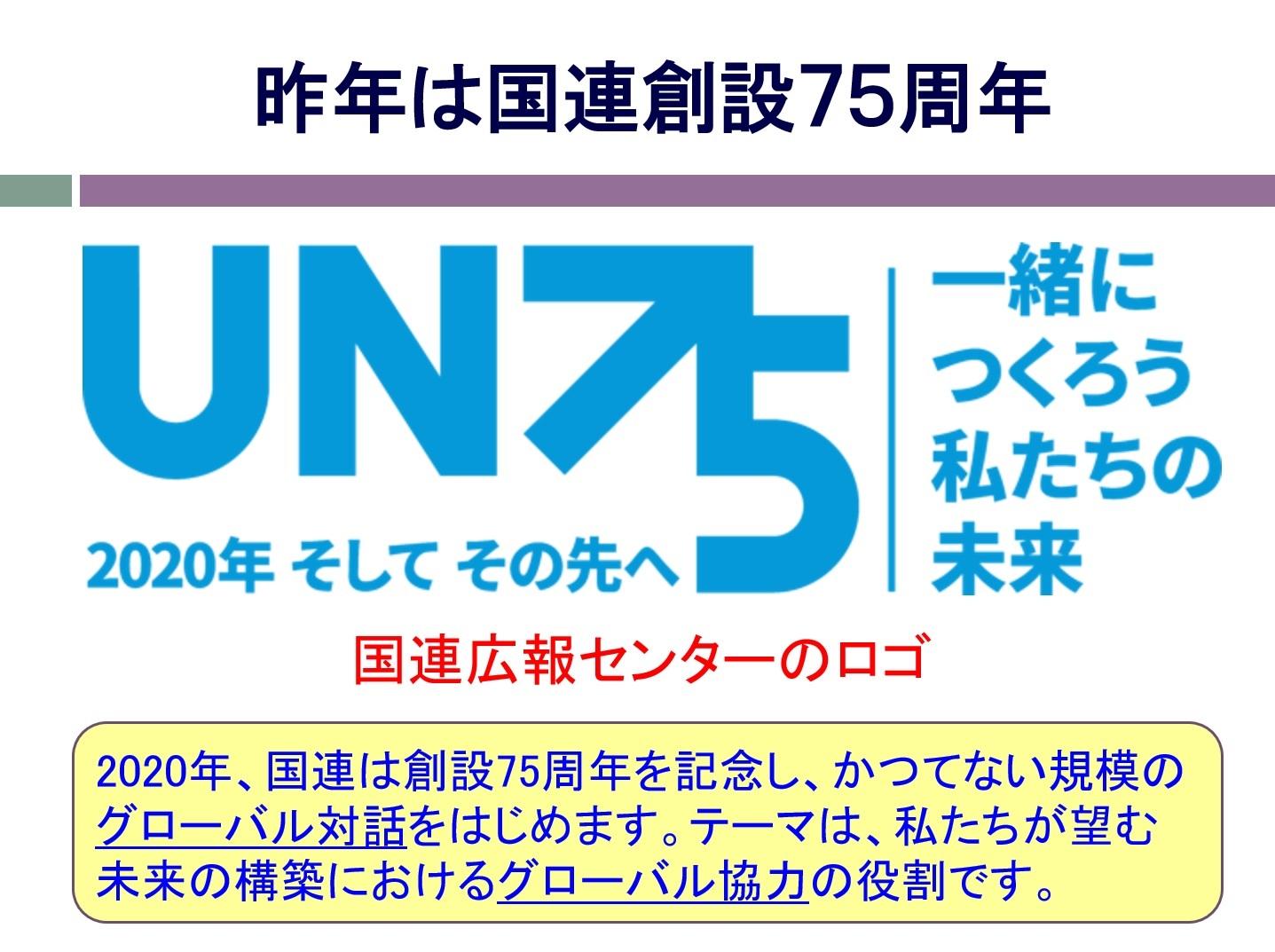挿入画像01=国連を舞台とする米中の動向と日本
